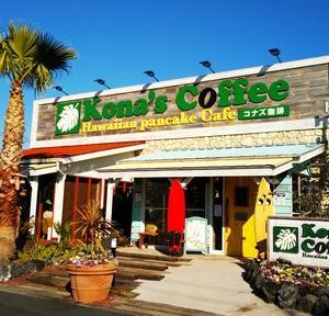コナズ珈琲の本日のアイスコーヒー
