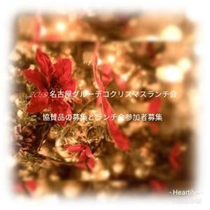 ❰募集❱ 協賛品のお願い~名古屋グルーデコ®️クリスマスランチ会~