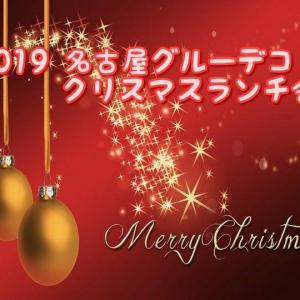 2019 名古屋グルーデコ®️クリスマスランチ会を開催します。