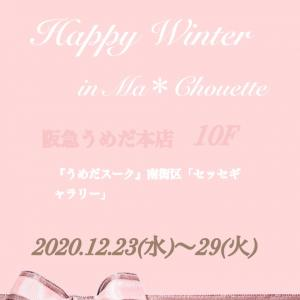 2020Happy Winter in Ma*Chouette 阪急うめだ本店イベントのお知らせ