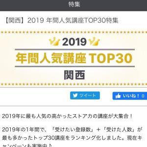 【関西】2019年人気講座 TOP30に選ばれました!