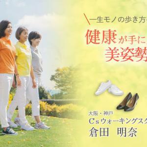 7/14(火)イオンモール ウォーキング再開!