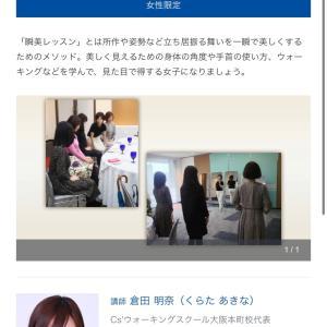 2/20 一瞬の仕草を美しく~神戸ポートピアホテル~