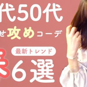 YouTube YU-KOのアラフィフlife 今夜配信!