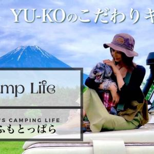 YouTuber【Vlog】YU-KOのこだわりキャンプinふもとっぱら 本日配信致しました( ´∀`)♡