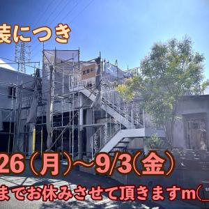 〜改装工事に伴う臨時休業のお知らせ〜