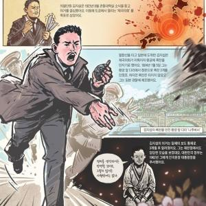 テロにもならなかった行き当たりばったりの朝鮮人を日本が隠す? ~ 【朝鮮日報】 「帝国の心臓」日王宮に向かって爆弾投擲…日本が隠そうとした独立英雄キム・ジソプ義士