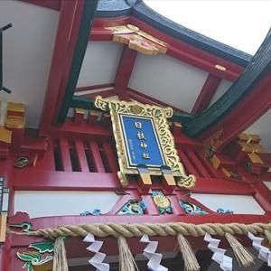 日枝神社にお詣りに行く