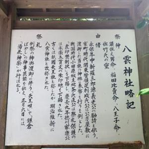 いざ×6、鎌倉。十三仏霊場ついに結願 3 八雲神社~妙本寺
