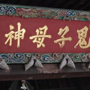 雑司ヶ谷の鬼子母神さんと大鳥神社