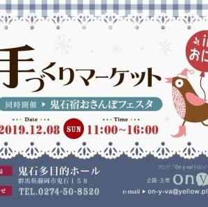 12/8 inおにし 屋内出店ご紹介5
