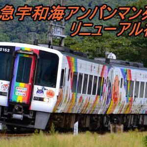 アンパンマン列車の運行初日を追う!