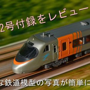 リアルな鉄道模型の写真を簡単に撮影!【RMM302号付録レビュー】