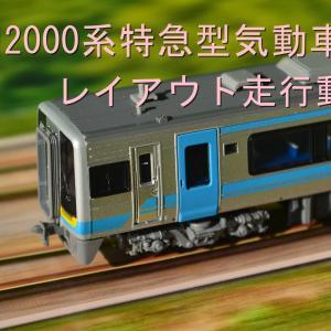 JR四国2000系特急型気動車レイアウト走行総集編動画