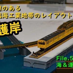 津川洋行のデザインペーパーを使って専用線レイアウトの運河を作る