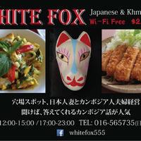 日本人妻とカンボジア人夫婦の日本食レストランがオープン