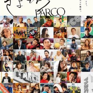 さよならPARCO ありがとうPARCO(事務員の独り言)