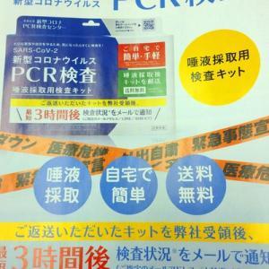 PCR検査キット(事務員の独り言)