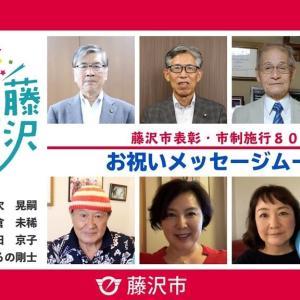 ◆藤沢市が誕生から80年になりました