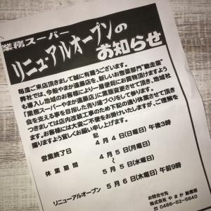 やまか遠藤店が業務スーパーとコラボ!?