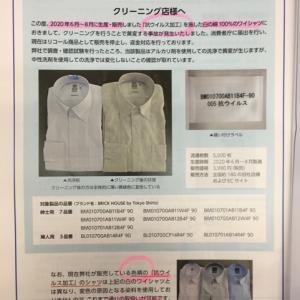「抗ウイルス加工」の白い綿100%ワイシャツのリコール情報