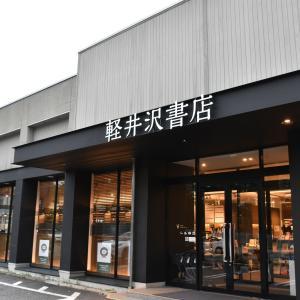 軽井沢書店はわんこフレンドリー