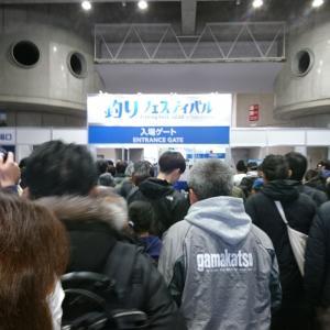『釣りフェスティバル2020』