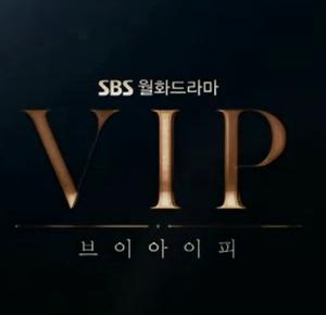 今夜の[VIP]は放送時間に注意!!そして第4話のあらすじ