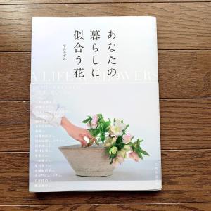 3か月ぶりの美容院と素敵な本