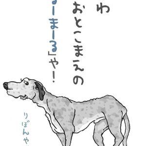 イヌもよう。