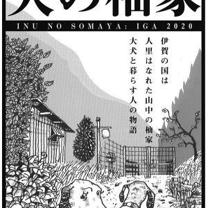 犬の杣屋 - 1 「到着編」