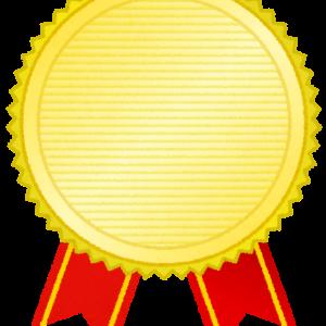 田園調布雙葉学園幼稚園、合格おめでとうございます