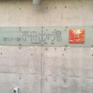 鹿児島・宮崎くるま旅 Vol.5