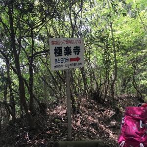 極楽寺登山