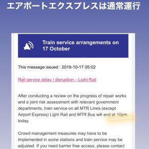 10月17日(木)香港デモ情報 最新版 ※Instagramで随時アップデート有り