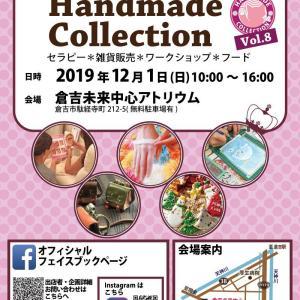 12/1(日)倉吉ハンドメイドコレクション@倉吉未来中心