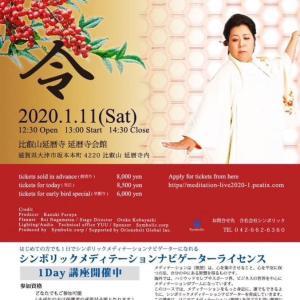 瞑想ライブ比叡山延暦寺●はるひなたシンボリックメディテーションライブ