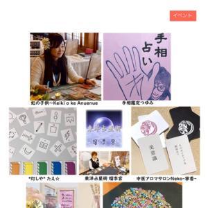 新春占いステーション★イオンモール出雲★次回は2/9(日)