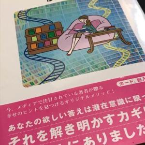 【キャンペーン】■開運シンボリック講座/入門~初級講座