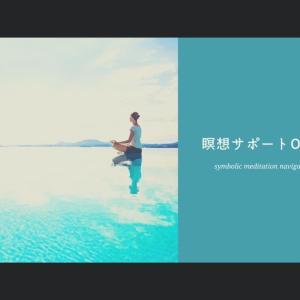 17(木)22時30分〜【はるひなたオンライン無料瞑想会】