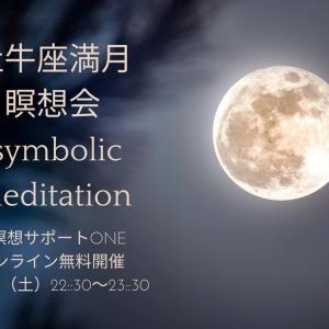 牡牛座満月瞑想会◯はるひなた◯瞑想サポートONE