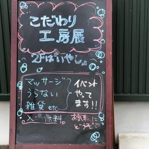 11/21晩秋ひかわ野工芸まつり/こだわり工房展 ありがとうございました