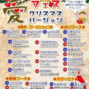 12/12(土)13(日)米子ホープタウンde愛フェス