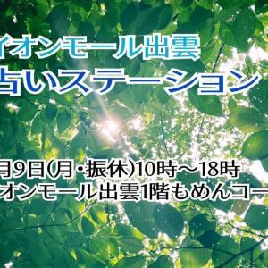 8/9(月振)イオン出雲⚫️占いステーション