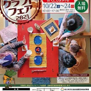 しまねクラフトフェア2021@くにびきメッセ10/22〜24