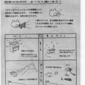 堺市北区のピアノ教室~おおさきピアノ教室~生徒さん用~