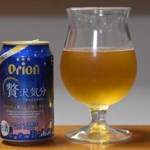 オリオンビール/贅沢気分