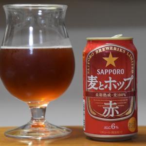 サッポロ/麦とホップ<赤>