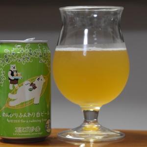 エチゴビール/のんびりふんわり白ビール