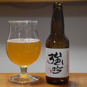 大山Gビール/強吟